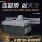 �V告KT板PVC�l泡板UV平板彩�L�C多功能彩色UV平板打印�C�S家直�N
